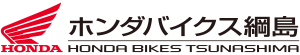 ホンダバイクス綱島