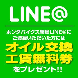 ホンダバイクス綱島:公式LINE@